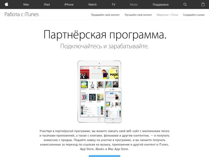 Apple iTunes Affiliate