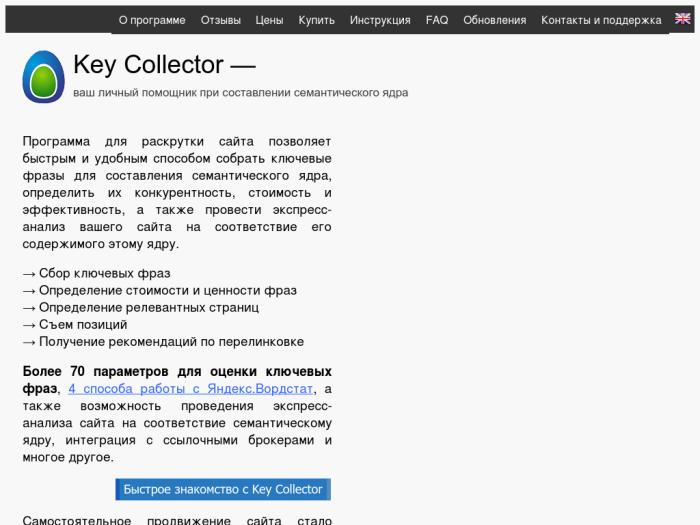 KeyCollector регистрация