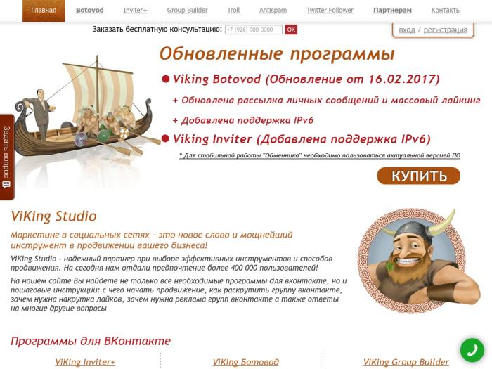 Viking-Studio регистрация