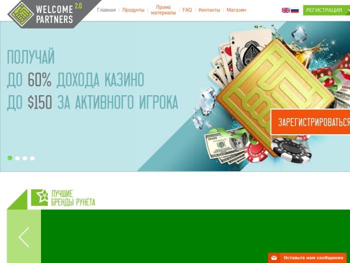 Welcomepartners регистрация
