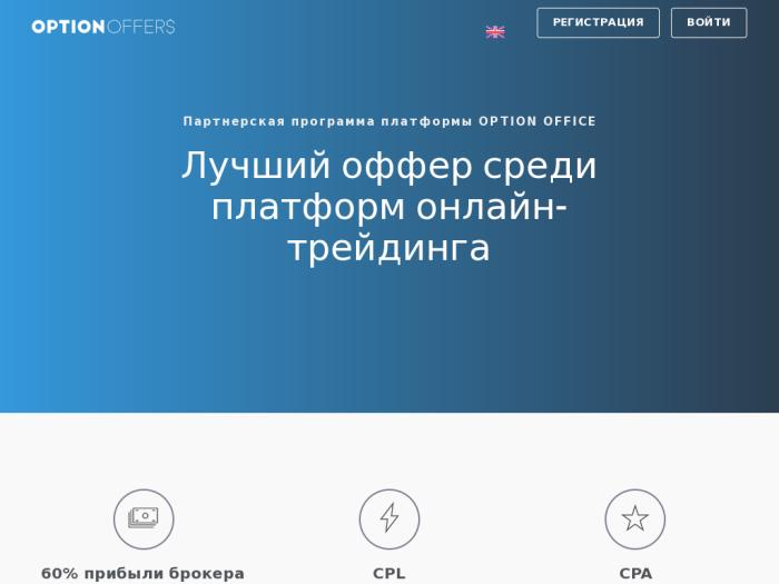 Optionoffers регистрация