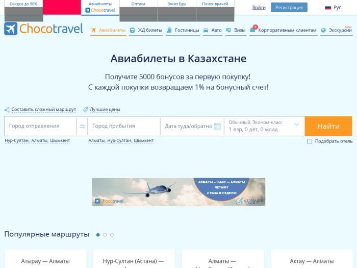 chocotravel промо код
