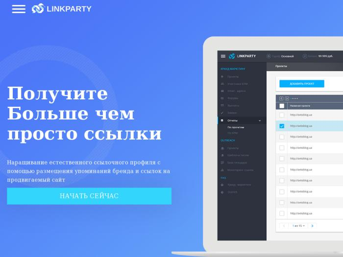 Linkparty регистрация